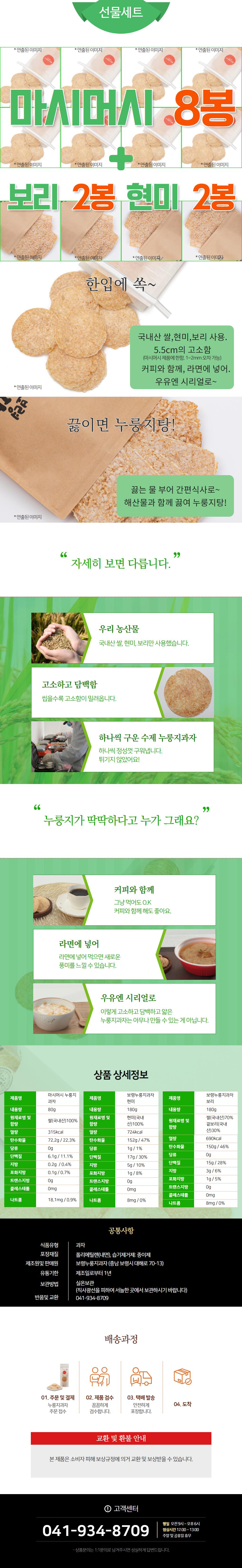 보령누룽지과자 선물세트 20201215최종