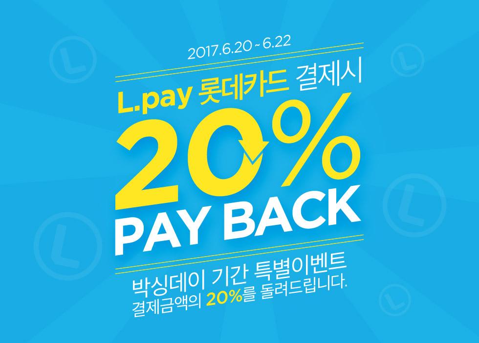 L.pay 롯데카드로 결제하면 결제금액의 20%를 돌려드립니다.