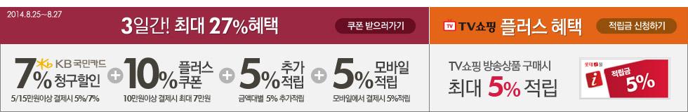 국민카드 최대 27% 혜택