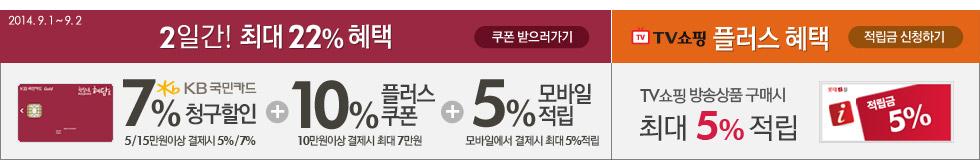 KB국민카드 최대 17% 혜택