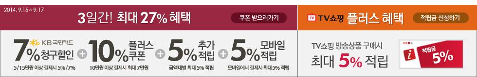 KB국민카드 최대 27% 혜택