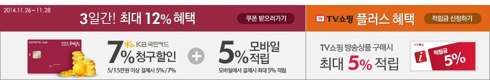 국민카드 최대 12% 혜택