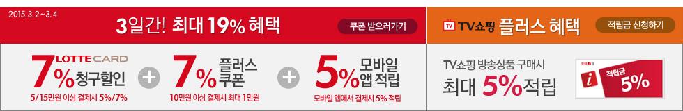 롯데카드 최대 22% 혜택