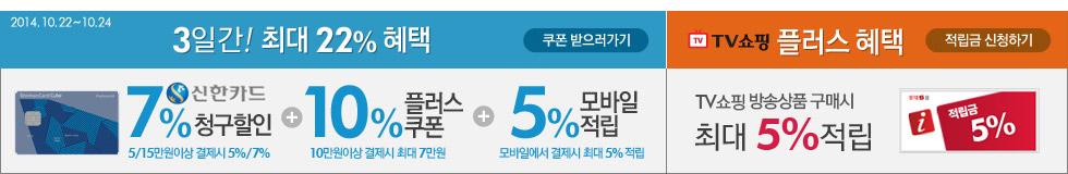 신한카드 최대 22% 혜택