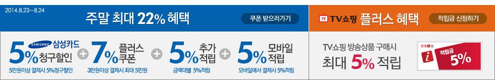 삼성카드 최대 22% 혜택