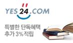 YES24.COM 특별한 단독혜택 추가3%적립