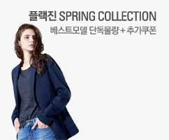 플랙진 SPRING COLLECTION