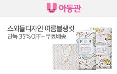 유아동관(스와들디자인 여름블랭킷 단독35%+ 무료배송)
