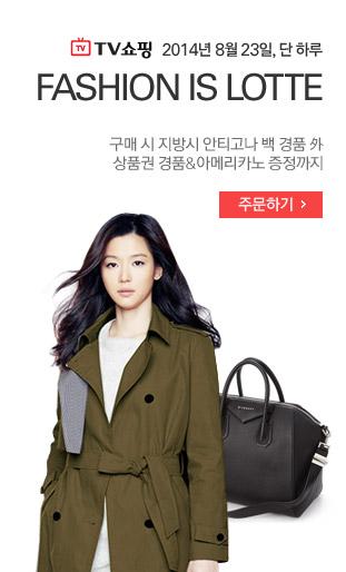 2014년 8월 23일, 단 하루! FASHION IS LOTTE 구매 시 지방시 안티고나 백 경품 外 상품권 경품&아메리카노 증정까지!!