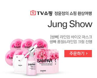 정윤정의 쇼핑환상여행 Jung Show [쌍빠]라인업 바이오 마스크 쌍빠 폼필&라인업 크림 진행