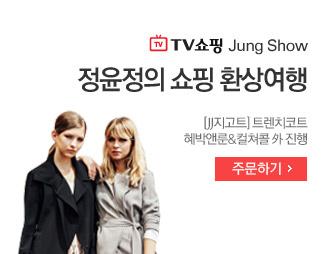 Jung Show 정윤정의 쇼핑환상여행 [JJ지고트]트렌치코트 혜박앤룬&컬쳐콜 外 진행