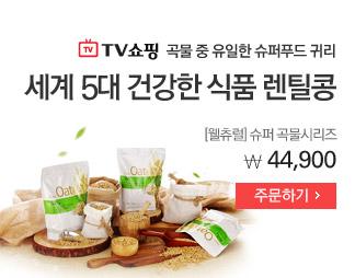 곡물 중 유일한 슈퍼푸드 귀리 세계 5대 건강한 식품 렌틸콩 [웰츄럴]슈퍼곡물시리즈 \ 44,900