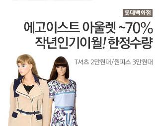 에고이스트 아울렛 ~70% 작년인기이월! 한정수량 T셔츠 2만원대/ 원피스 3만원대