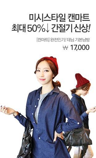 [캔마트]완전인기! 데님 기본남방 17,000원