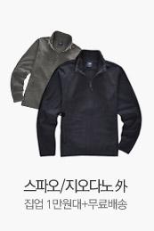 스파오/지오다노 外 집업 1만원대+무료배송