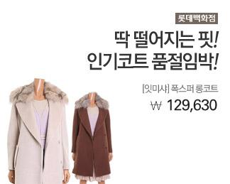 롯데백화점 [잇미샤] 폭스퍼 롱코트 129,630원 1만원 백화점상품권 증정