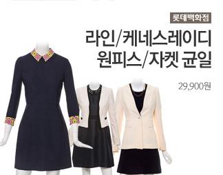 롯데백화점 라인/케네스레이디 원피스/자켓균일 29,900원