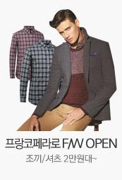 프랑코페라로 F/W OPEN 조끼/셔츠 2만원대~