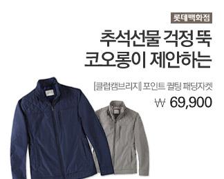 롯데백화점 [클럽캠브리지] 포인트 퀼팅 패딩자켓 69,900원
