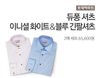 롯데백화점 듀퐁 셔츠 이니셜 화이트&블루 긴팔셔츠 2매 세트 65,600원