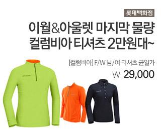롯데백화점 [컬럼비아] F/W 남/여 티셔츠 균일가 29,000