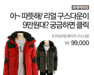 롯데백화점 [디아도라] 베이직 구스다운 99,000원