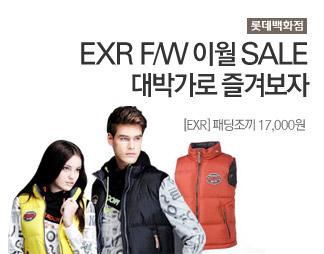 롯데백화점 EXR F/W 이월 SALE 패딩조끼 17,000원