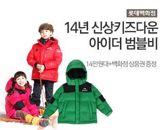 롯데백화점 아이더 범블비 14만원대+백화점상품권증정