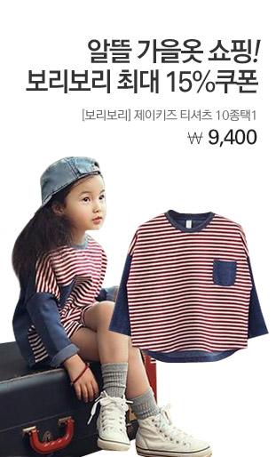 알뜰 가을옷 쇼핑! 보리보리 최대 15%쿠폰~ [보리보리] 제이키즈 티셔츠 10종택1 9,400원