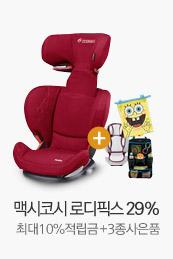 맥시코시 로디픽스 29% 적립금 최대10%+ 3종사은품