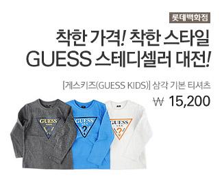 [롯데백화점]착한 가격! 착한 스타일 GUESS 스테디셀러 대전! [게스키즈(GUESS KIDS)] 삼각 기본 티셔츠 15,200원