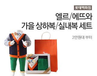 [롯데백화점]엘르/에뜨와 가을 상하복/실내복세트 2만원대부터