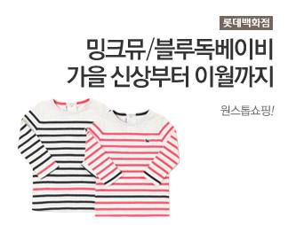 [롯데백화점]밍크뮤/블루독베이비 가을 신상부터 이월까지 원스톱쇼핑!