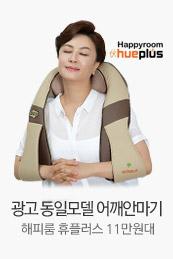 TV광고 동일모델 어깨안마기 해피룸 휴플러스 11만원대