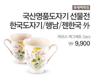 [롯데백화점]국산명품도자기 선물전 한국도자기/행남/젠한국 외 허브스 머그세트 2pcs 9,900원