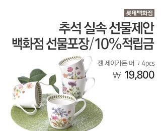 [롯데백화점]명절 품격선물 한자리에~ 백화점선물포장/10%적립금 젠 제이가든 머그 4pcs 19,800원