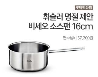 [롯데백화점]휘슬러 명절 제안 비세오 소스팬(편수냄비) 16cm 57,200원
