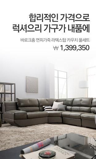 바로크홈 면피가죽 라텍스탑 카우치 풀세트 1,399,350원