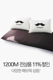 1200M 전상품 11%할인 다양한 패브릭 상품!