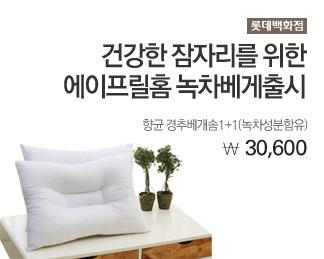 [롯데백화점] 에이프릴홈 녹차베게출시 향균 경추베개솜1+1(녹차성분함유) 30,600원