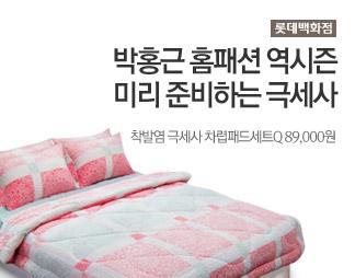 [롯데백화점] 박홍근 홈패션 역시즌 착발염 극세사 차렵패드세트Q 89,000원