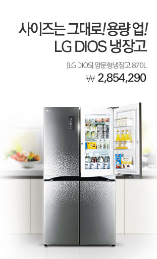 사이즈는 그대로~ 용량은 UP LG DIOS 냉장고 LG DIOS 양문형냉장고 870L 2,854,290원