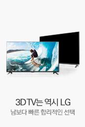 3D TV는 역시 LG 남보다 빠른 합리적인 선택