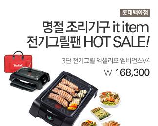 롯데백화점 테팔 3단 전기그릴 엑셀리오 엠비언스V4 168,300원