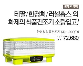 롯데백화점 한경희식품건조기 KD-1000(D) 72,680원