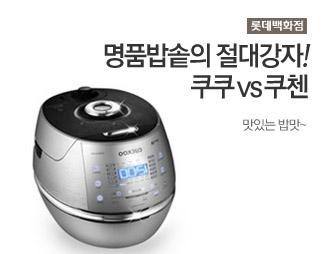 명품밥솥의 절대강자!! 쿠쿠 vs 쿠첸 맛있는 밥맛~