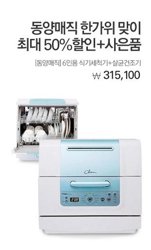 [동양매직]6인용 식기세척기+살균건조기 315,100원