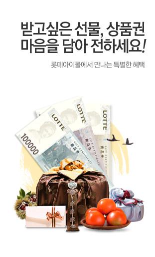 감사의 마음을 담아 상품권 전문매장 아이몰에서 만나는 특별한 혜택