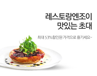 레스토랑엔조이 맛있는 초대 최대 53%할인된 가격으로 즐기세요~