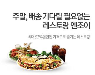 주말, 배송기다릴 필요없는 레스토랑엔조이 최대 53%할인된 가격으로 즐기는 레스토랑